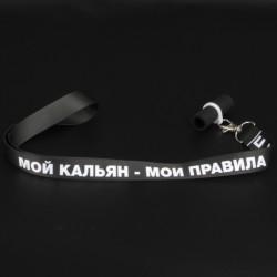 """Персональный мундштук Personalka """"Мой кальян - мои правила"""""""